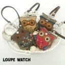 【ポイント10倍】ルーペウォッチ フクロウ lw015 フィールドワーク 【ハングウォッチ】   時計 レディース おしゃれ …