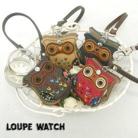 【ポイント10倍】ルーペウォッチ フクロウ lw015 フィールドワーク 【ハングウォッチ】 | 時計 レディース おしゃれ かわいい カジュアル 可愛い 人気