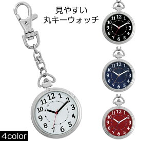 【ポイント10倍】時計 キーホルダー 懐中時計 フックウォッチ シンプル 男女兼用 キーウォッチ J-AXIS | 時計 おしゃれ かわいい 可愛い 人気 見やすい カジュアル アクセサリー サンフレイム