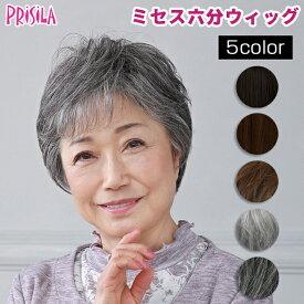 【ポイント10倍】ウィッグ ショート ボブ ミセス 六分ウィッグ 部分ウィッグ フェザーカールハーフ A-116 耐熱 ウイッグ かつら つけ毛 PRISILA | 医療用 和装 黒髪 自然 おしゃれ かわいい 可愛い 小顔 簡単