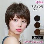 プリシラA-676ナチュラルショート耐熱オールウィッグ【ウイッグ・フルウィッグ・かつら・つけ毛・PRISILA】【ポイント10倍】