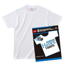 ≪ゆうパケットで送料300円≫【Hanes】 ヘインズ メンズ 3P-Tシャツ BLUE PACK(ブルーパック) クルーネック H2115TN/HM2115G