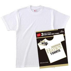 ≪ゆうパケットで送料300円≫【Hanes】 ヘインズ メンズ 3P-Tシャツ GOLD PACK(ゴールドパック) クルーネック H2155TN/HM2155G