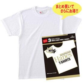 ≪ゆうパケットで送料300円≫【Hanes】 ヘインズ メンズ 3P-Tシャツ GOLD PACK(ゴールドパック) H2155TN/HM2155G クルーネック