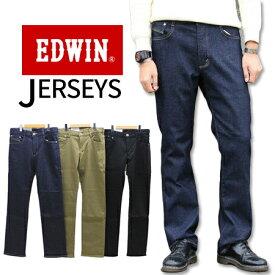 ≪SALE&送料無料≫ EDWIN MENS JERSEYS STRAIGHT ER03 / エドウイン メンズ ジャージーズ ストレート ER03 (紐なし)