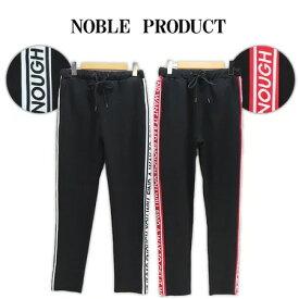 ≪SALE&ゆうパケットで送料270円≫NOBLE PRODUCT MENS SIDE LOGO LINE SLIM PANTS N855-26D / メンズ サイドロゴ ライン スリム パンツ トラックパンツ ジャージ N855-26D