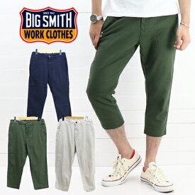 ≪SALE&送料無料≫BIG SMITH EASY CROPPED PANTS BSM711H / ビッグスミス イージー クロップド パンツ 7分丈 BSM711H