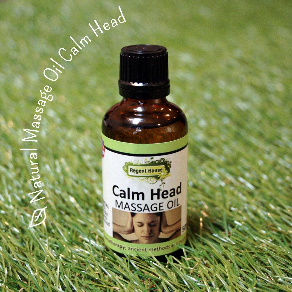 お風呂でゆっくりと、ひとりの時間にどうぞ。カームヘッド -Calm Head-100%ナチュラル アロマ マッサージオイル 50ml(個人 業務用マッサージオイル アロマバス用バスオイル)