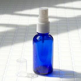 【煮沸消毒できる業務用モデル】ガラス製 ブルースプレーボトル(青色遮光瓶)ホワイトヘッド 50ml(精油 フレグランスオイル 手作り香水 アトマイザー クラフト用)
