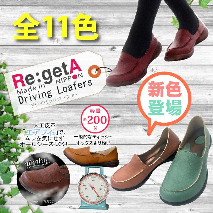 【 R-302 】【RW-0008】【 リゲッタ ドライビングローファー 】Re:getA/RegettaCanoe/靴/コンフォート/軽い/高本やすお/履きやすい/疲れにくい/歩きやすい/レディース/楽チン/日本製
