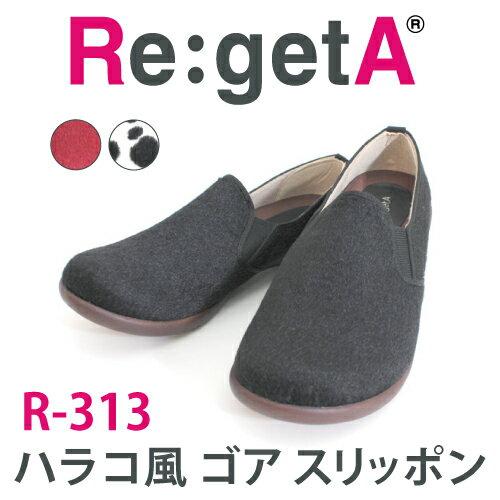 【期間限定 】5000円ポッキリ【 リゲッタ ハラコゴムスリッポン 】Re:getA RegettaCanoe 靴 コンフォートシューズ 痛くない 履きやすい 靴 疲れにくい 歩きやすい ぺたんこ 楽チン レディース