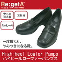 【 GR-800 】【 リゲッタ ローファー ハイヒール 】Re:getA RegettaCanoe 靴 コンフォートシューズ 痛くない 履きやす…