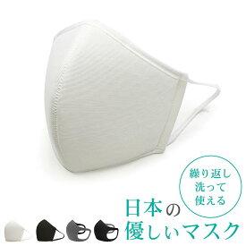 【 送料無料 】洗える 日本の優しいマスク / 日本製 新型肺炎 ウイルス 感染症 風邪 対策 飛沫防止 PM2.5 花粉症 UVカット 抗菌 殺菌 繰り返し使える 大人用 グッズマン