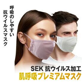 【2枚組 送料無料 】MONOKOTO SEK肌呼吸 プレミアムマスク / 通気性 呼吸が楽 息がしやすい 抗菌 防臭 低酸素 酸欠 紫外線カット UVカット 高性能 ウイルス アレルギー 対策 フィット マスク 不織布マスク 布マスク グッズマン