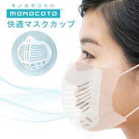 MONOCOTO マスクカップ/不織布 マスク ウイルス モノコト 衛生商品 対策 快適 息がしやすい