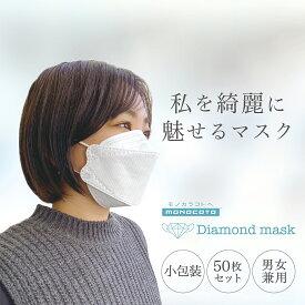【テレビで話題 送料無料 】ダイヤモンドマスク 50枚/ 立体マスク 息しやすい リップ 口紅 付きにくい ワイヤー 不織布 ウィルス 花粉 PM2.5 小顔 マスク美人 4層構造 高密度フィルター ヴィクトリアンマスク ビクトリアン KF94 ダイア 人気