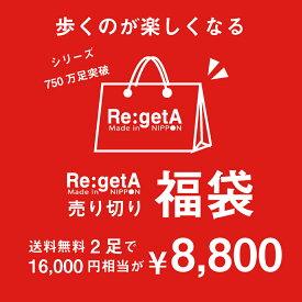 【店内リゲッタ全品ポイント5倍(定価品のみ)】送料無料! 売り切り! 特別価格! 【リゲッタ 福袋 HappyBAG 】日本製 何が届くかお楽しみ! Re:getA regeta パンプス ブーツ シューズ 靴 オフィス サンダル レディース 買いまわり 2021 カジュアル ローヒール ハイヒール