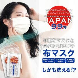 プレミアムブロックマスクJAPAN99% 10枚入り / マスク洗える マスク 日本製 新型肺炎 ウイルス対策用 感染症風邪対策 飛沫防止 PM2.5 花粉症対策 大人用