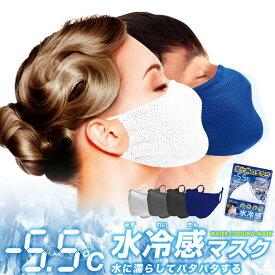 【1枚 メール便】 水冷感マスク / 涼しい 冷たい ひんやり 冷感 マスク 息がしやすい 通気性 楽 UVカット 抗菌 防臭 夏 夏用 GOODSMAN グッズマン