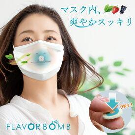 マスク用 FLAVOR BOMB フレーバーボム 1袋(10粒入)/ マスクに貼るだけ マスク 除菌 抗菌 消臭 口臭 臭い 消し 花粉 ガード ウイルス 鼻詰まり 鼻水 対策 改善 すっきり 爽快 爽やか ミント カプセル 日本製 グッズマン