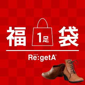 【送料無料(一部地域除く) 】リゲッタ 福袋 1足 / リゲッタ Re:getA regeta パンプス ブーツ シューズ 靴 オフィス