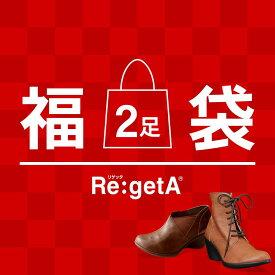 【送料無料(一部地域除く) 】リゲッタ 福袋 2足 / リゲッタ Re:getA regeta パンプス ブーツ シューズ 靴 オフィス