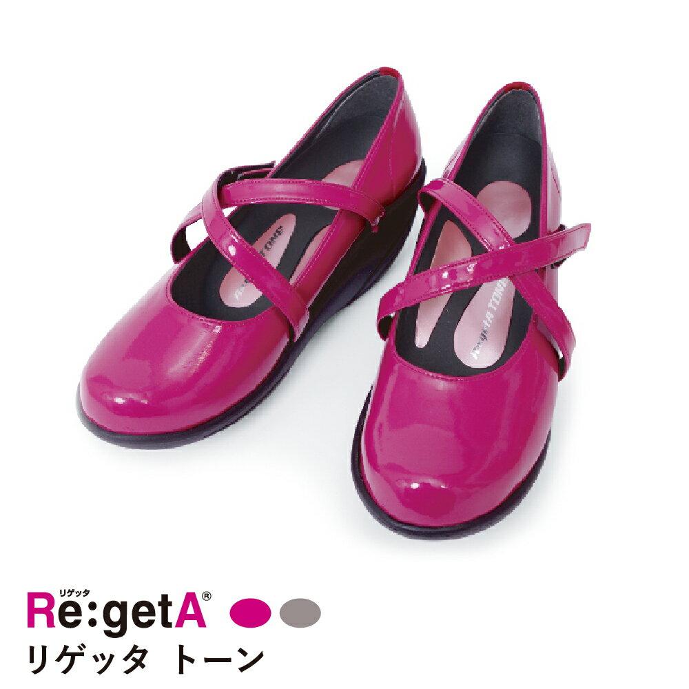 【送料無料&数量限定5000円ポッキリ 】リゲッタ Re:getA リゲッタトーン / 日本製 姿勢 綺麗 美しい 靴 コンフォートシューズ 痛くない 履きやすい 靴 疲れにくい 歩きやすい ぺたんこ 楽チン レディース