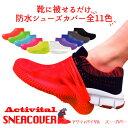 アクティバイタル スニーカバー Activital SNEACOVER)/ スニーカー 靴 シューズ シューズカバー 被せる 雨 完全 防水…