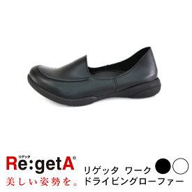 【送料無料】 リゲッタ ワーク Re:getA Work ドライビングローファー / 日本製 仕事用 靴 コンフォートシューズ 痛くない 履きやすい 靴 疲れにくい 歩きやすい ぺたんこ 楽チン レディース【 RW-0008 】