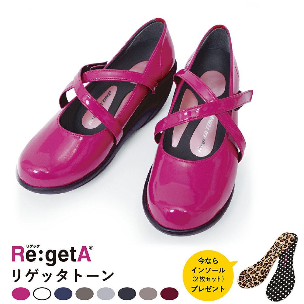 【中敷きプレゼント / 送料無料 】リゲッタ Re:getA リゲッタトーン / 日本製 姿勢 綺麗 美しい 靴 コンフォートシューズ 痛くない 履きやすい 靴 疲れにくい 歩きやすい ぺたんこ 楽チン レディース【 RT-551 / RT-552 】