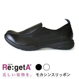 【在庫処分品 2980円 ポッキリ】リゲッタ リゲッタワーク モカシンシューズ 2.5cmヒール / Re:getA Regeta Canoe 痛くない 履きやすい 靴 シューズ 疲れにくい 歩きやすい ぺたんこ 楽ちん レディース 【 RW-0017 】 グッズマン