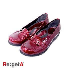 【送料無料(一部地域除く) 】リゲッタ ウェッジローファーパンプス エナメルボルドー 5cm / 靴 コンフォートシューズ 痛くない 履きやすい 靴 疲れにくい 歩きやすい ぺたんこ 楽チン レディース【 RT-01 】