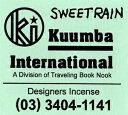 KUUMBA / クンバ『incense』(SWEET RAIN)【楽ギフ_包装】【お香】