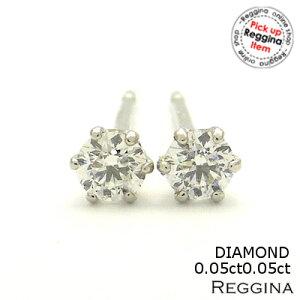 ダイヤモンド0.1ct プラチナ ピアス スタッド ソリテール ソリティア ティファニー爪 6本爪 一粒