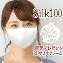 【特典付き】シルクマスク 洗えるマスク 外出用 敏感肌 シルク100% マスク 紐調整可能 レディース 白 ホワイト 絹 SILK 軽い UVカット …