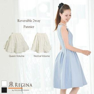 ReginaRisurre【Reversible 2way Pannier】