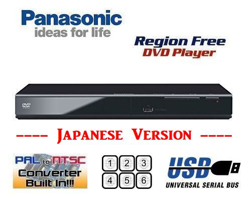 リージョンフリー DVDプレーヤー リージョンフリープレーヤー パナソニック PANASONIC DVD-S500 国内仕様 HDMI非搭載モデル コンパクトデザイン PAL/NTSC対応 世界中のDVDが視聴可能 販売店保証書 付属】安心の完全1年保証 3年延長保証対応