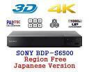 【完全1年保証 3年延長保証対応】【PSE対応】SONY 日本語バージョン BDP-S6500 4Kアップスケール ブルーレイ & DVDリージョンフリープレーヤー 世界中のBD/DVDが視聴可能●販