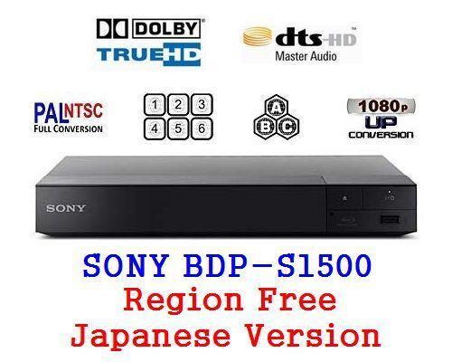 【安心の完全1年保証 3年延長保証対応】SONY 日本語バージョン BDP-S1500 ブルーレイ & DVD リージョンフリープレーヤー コンパクトデザイン 世界中のBlu-ray/DVDが視聴可能【販売店保証書/HDMIケーブル/BD ゾーン切替説明書(日本語)付属】海外仕様