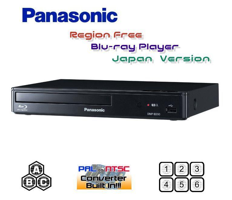 リージョンフリー ブルーレイ プレーヤー リージョンフリー DVDプレーヤー リージョンフリープレーヤー パナソニック Panasonic DMP-BD90 国内仕様 リージョンフリーバージョン 販売店保証書/HDMIケーブル/Blu-ray ゾーン切替説明書 付属