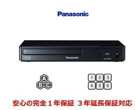 Panasonic パナソニック リージョンフリー ブルーレイ プレーヤー リージョンフリー DVDプレーヤー DMP-BD90 国内仕様 リージョンフリーバージョン 販売店保証書/HDMIケーブル/Blu-ray ゾーン切替説明書 付属【完全1年保証 3年延長保証対応】