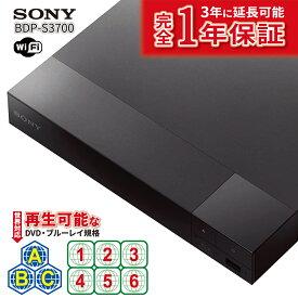 リージョンフリープレーヤー リージョンフリー DVD ブルーレイ プレーヤー SONY ソニー BDP-S3700 PAL/NTSC対応 DVDプレーヤー 日本語バージョン 無線LAN Wi-Fi 世界中のBlu-lay & DVD が再生可能 全世界対応【アップグレード海外仕様】【完全1年保証 3年に延長保証対応】