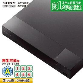 リージョンフリー DVDプレーヤー PAL/NTSC対応 ブルーレイ 【リージョンA 専用】 SONY ソニー【国内仕様】CPRM対応 BDP-S1500 Blu-ray & DVDプレーヤー 地デジ番組を録画したディスクも再生可能 YouTube、Netflix、PlayStation Video 対応【アップグレード国内日本語仕様】