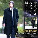 カシミヤ ステンカラー ラグラン カシミア ビジネス フォーマル ファッション 冠婚葬祭