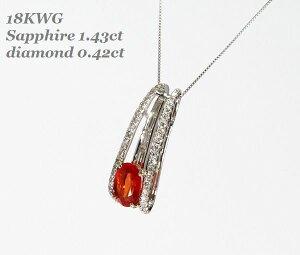 18金 ネックレス ダイヤモンド ネックレス 一粒 18K ネックレス 18KWG 誕生石 ネックレス サファイア ネックレス アクセサリー 天然石ネックレス オレンジサファイア レディースジュエリー 9月