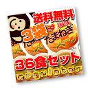 【お買い得!/3袋セット/送料無料】国産 たまねぎスープ 合計36食! ※国産玉ねぎ100%