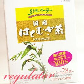 【野草茶房】 国産 はとむぎ茶 (28包入り) ※便利なティーバッグ分包タイプ。ノンカフェインの美味しいはとむぎ茶です。