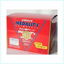 【メダリストシリーズ】(送料無料)メダリッツ 10粒×50袋 ※携帯に便利な分包タイプ