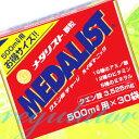 【10周年記念】(送料無料) メダリスト 500ml お徳用 (15g×30袋)※ペットボトルにぴったりサイズ