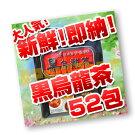 【福建省・強・深発酵/じっくり焙煎】OSK黒烏龍茶52包※日本国内で再度火入れ滅菌処理済